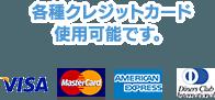 各種クレジットカードが使用可能です。