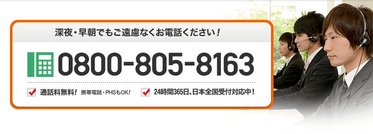0800-805-8163 24時間365日、日本全国受付対応中!