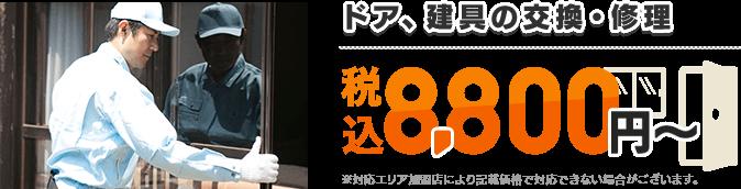 ドア、建具の交換・修理 8,000円〜